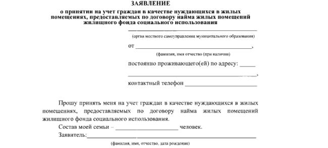 документ о принятии на учет граждан нуждающихся в жилье