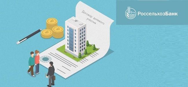 финансирование долевого строительства в Россельхозбанке