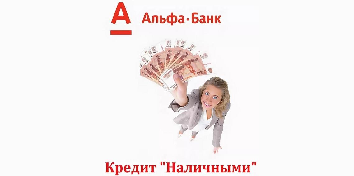 кредит наличными от Альфа Банка на крупную сумму