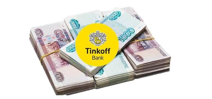 кредит от Тинькофф на выгодных условиях