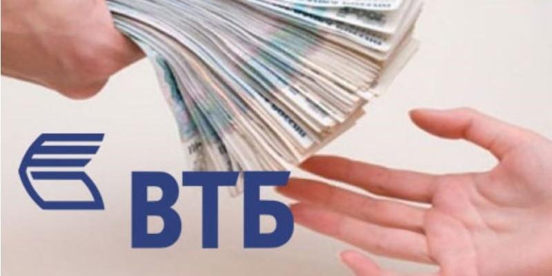 кредит от банка ВТБ