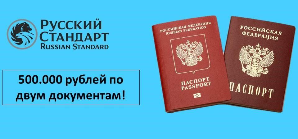 крупный кредит от банка Русский Стандарт