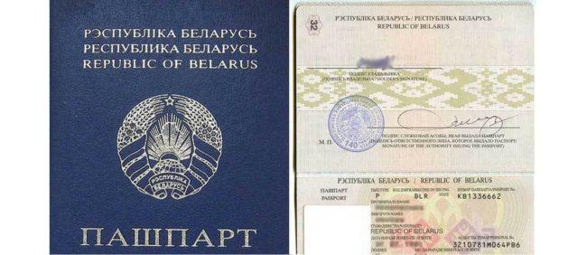нужно предоставить паспорт