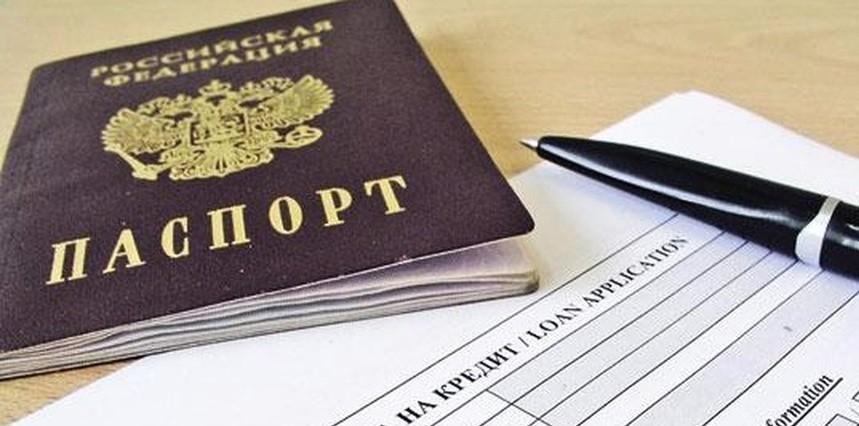 паспорт, заявление и кредитный договор