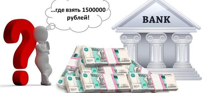 Кредит на 1500000 рублей под минимальный процент