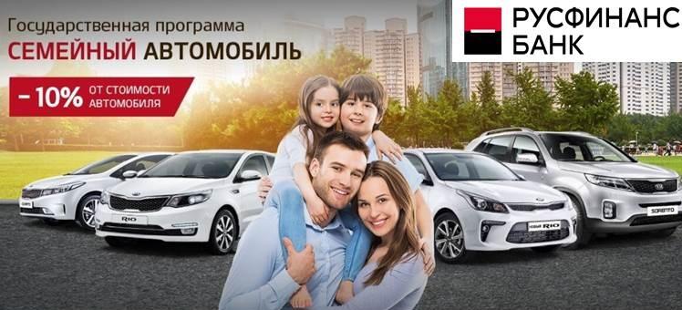 Семейный авто от Русфинансбанка