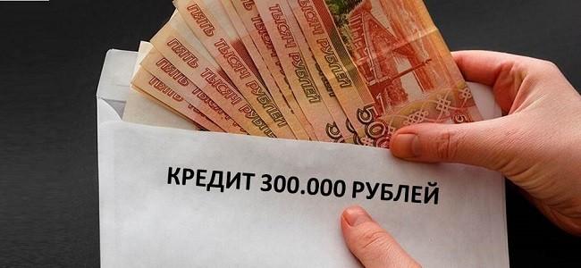 взять кредит по паспорту 300000