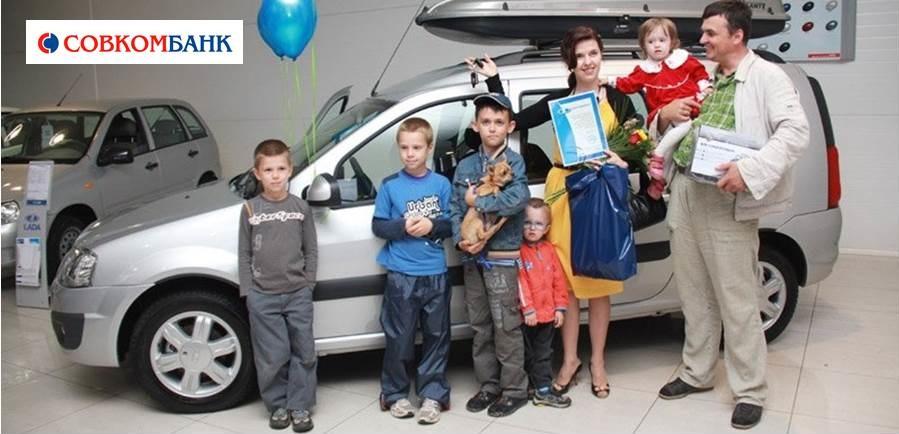 автокредит для большой семьи от Совкомбанка