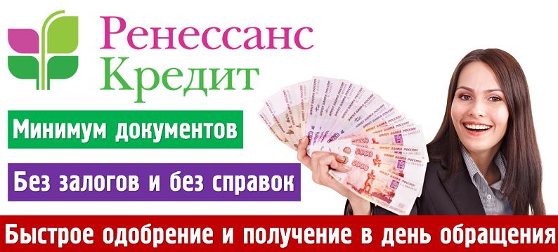 быстрый кредит в Ренессанс Кредит