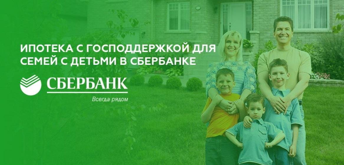 ипотека для многодетных семей от Сбербанка