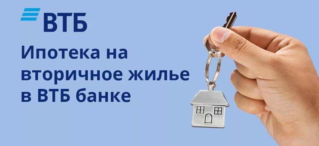 ипотеку на вторичное жилье в ВТБ