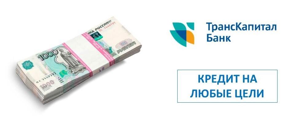 кредит ТКБ