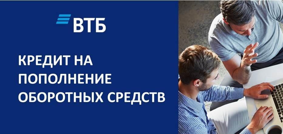 оборотный кредит от ВТБ