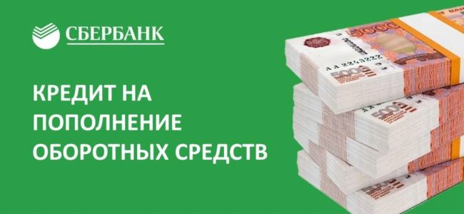 оборотный заем от Сбербанка