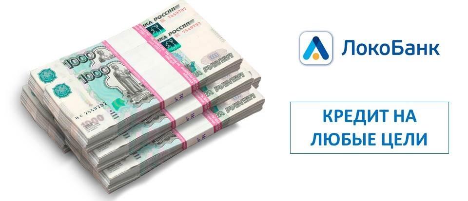 потребительский кредит в Локо Банке