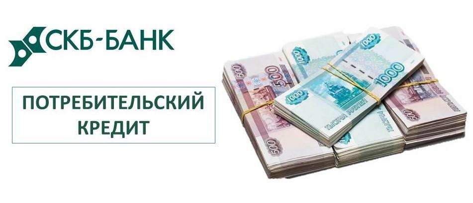 потребительский кредит в СКБ Банке
