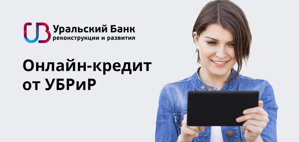 выгодный онлайн-заем в УБРиР