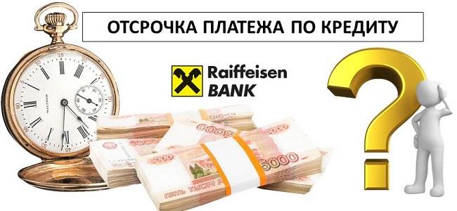 Отсрочка платежа по кредиту в Райффайзенбанке