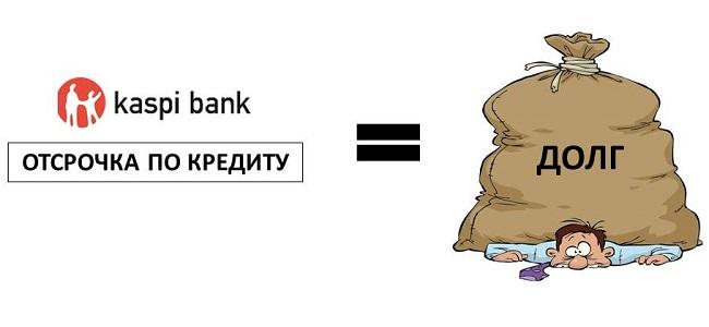Отсрочка по кредиту приводит к увеличению долга
