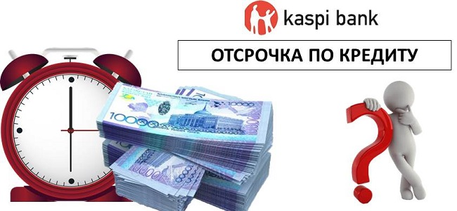 Отсрочка по кредиту в Kaspi Банке