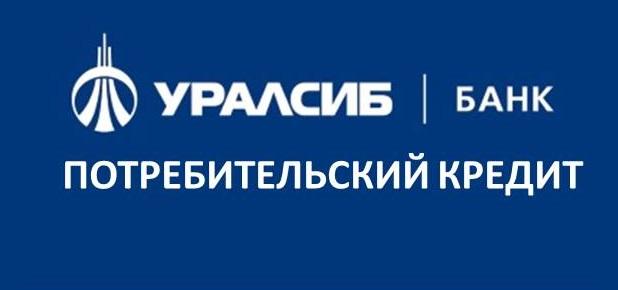 Потребительский кредит в Уралсиб