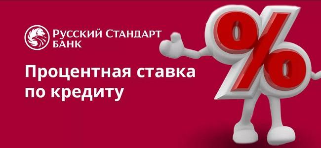 Процентная ставка по кредиту в Русском Стандарте