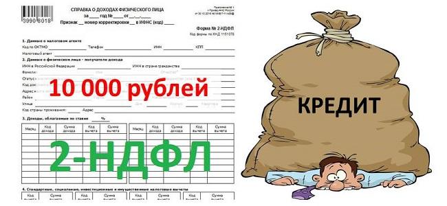 Сколько можно взять в кредит с зарплатой 10000 рублей