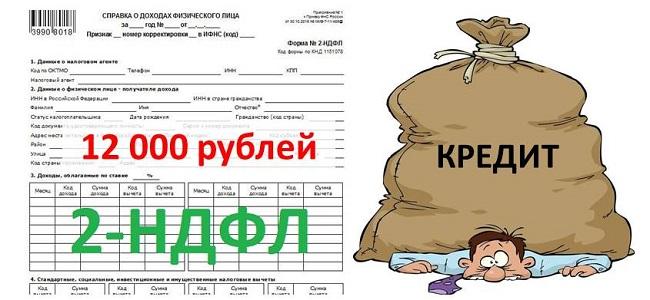 Сколько можно взять в кредит с зарплатой 12000 рублей