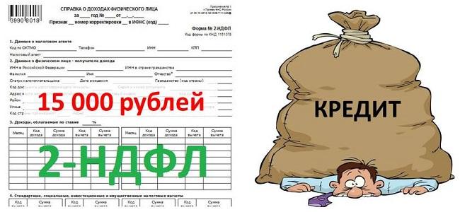 Сколько можно взять в кредит с зарплатой 15000 рублей