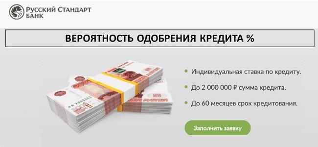 Вероятность одобрения кредита в Русском Стандарте