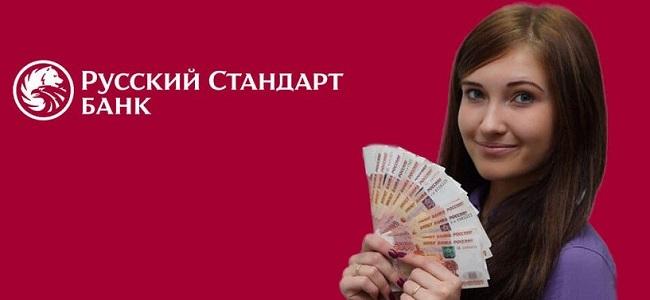 хорошие ли условия по кредиту в банке Русский Стандарт