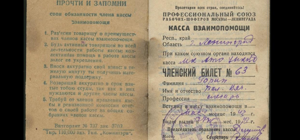 касса взаимопомощи в СССР