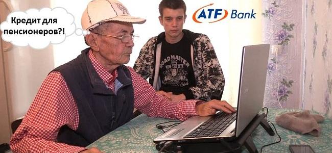 кредит для пенсионеров в АТФБанке