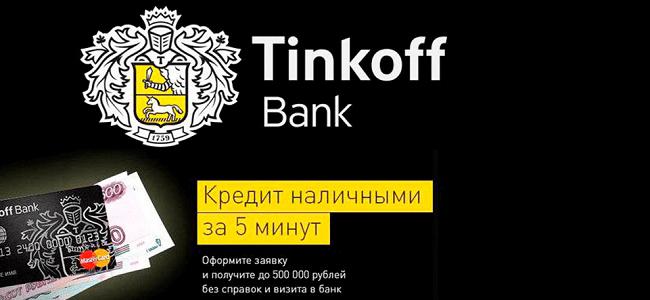 кредит в Тинькофф за 5 минут