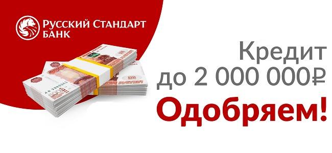 кредитное предложение Русский Стандарт