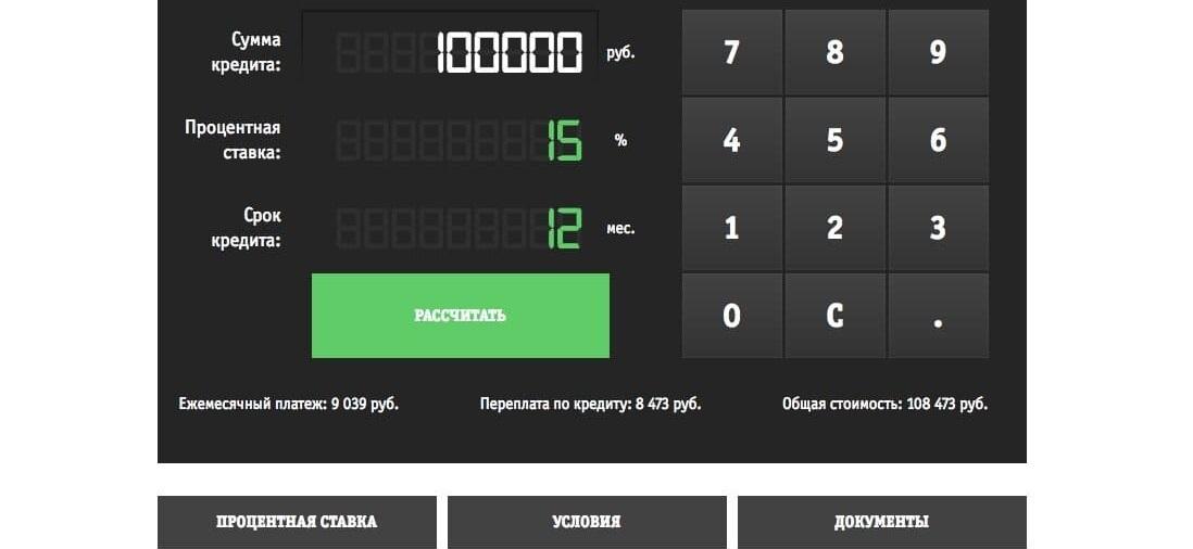 независимый кредитный калькулятор