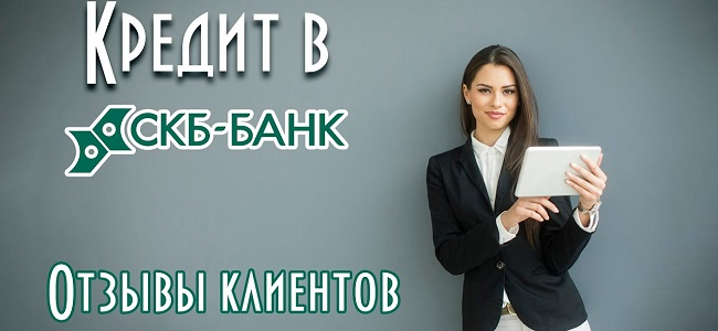 отзывы о кредите в СКБ Банке
