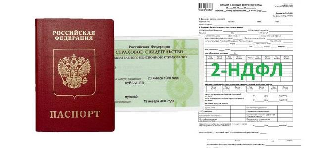 паспорт СНИЛС 2-НДФЛ