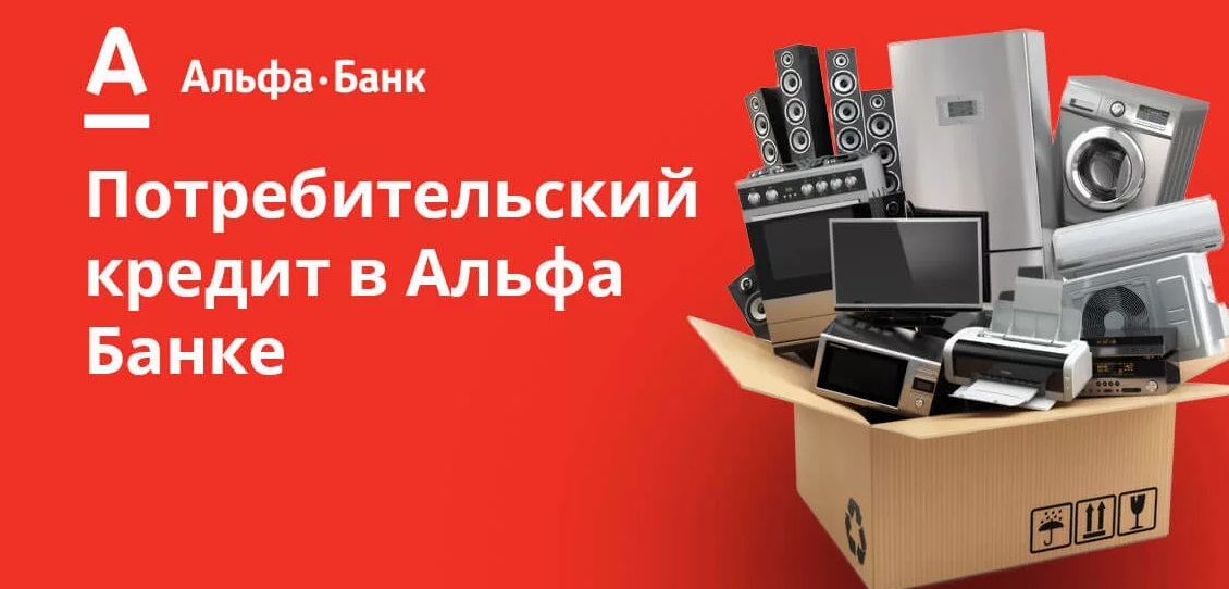 потребительский кредит от Альфа Банка