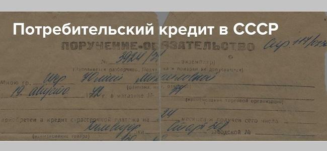 потребительский кредит в СССР