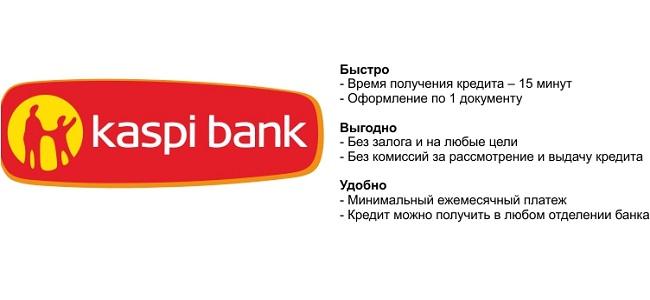 Процентная ставка по кредиту в Kaspi
