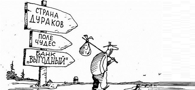 законные комиссии банка