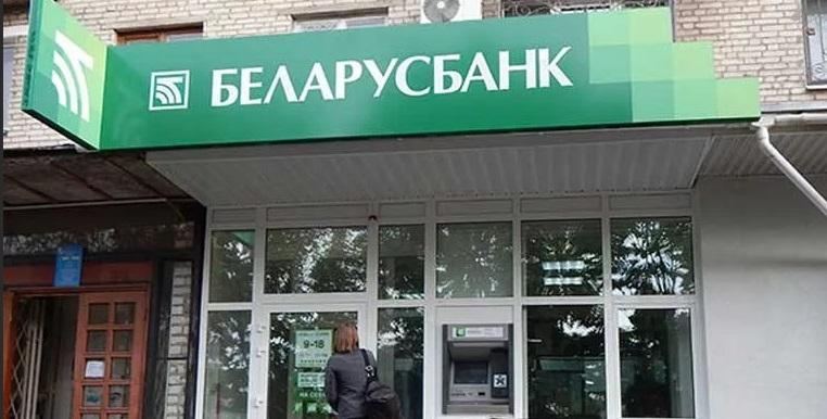 Беларусбанк выдает ипотечные кредиты