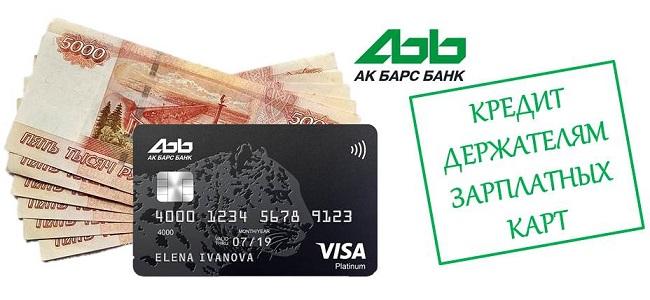 Кредит для держателей зарплатных карт в Ак Барс банке