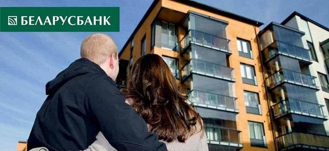 Кредит в Беларусбанке на покупку вторичного жилья