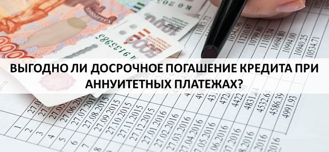 Выгодно ли досрочное погашение кредита при аннуитетных платежах
