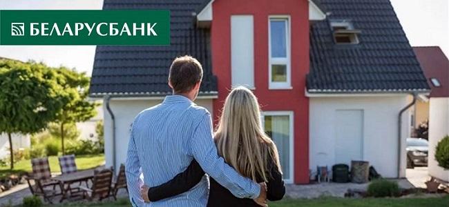 Взять кредит в Беларусбанке на покупку дома