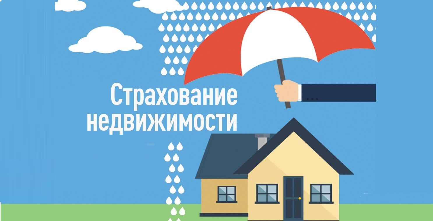 обязан застраховать недвижимость