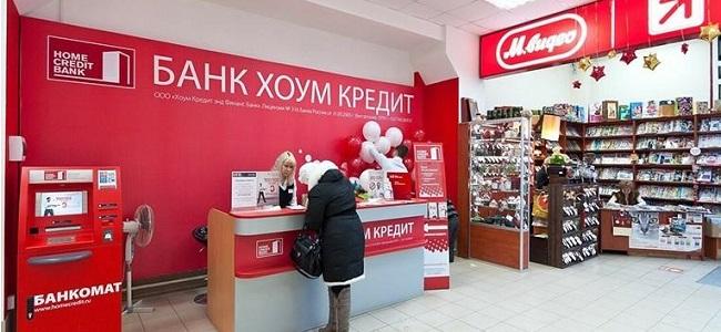 Хоум Кредит в магазине