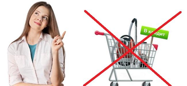 Как отказаться от кредита на товар в магазине, если договор подписан